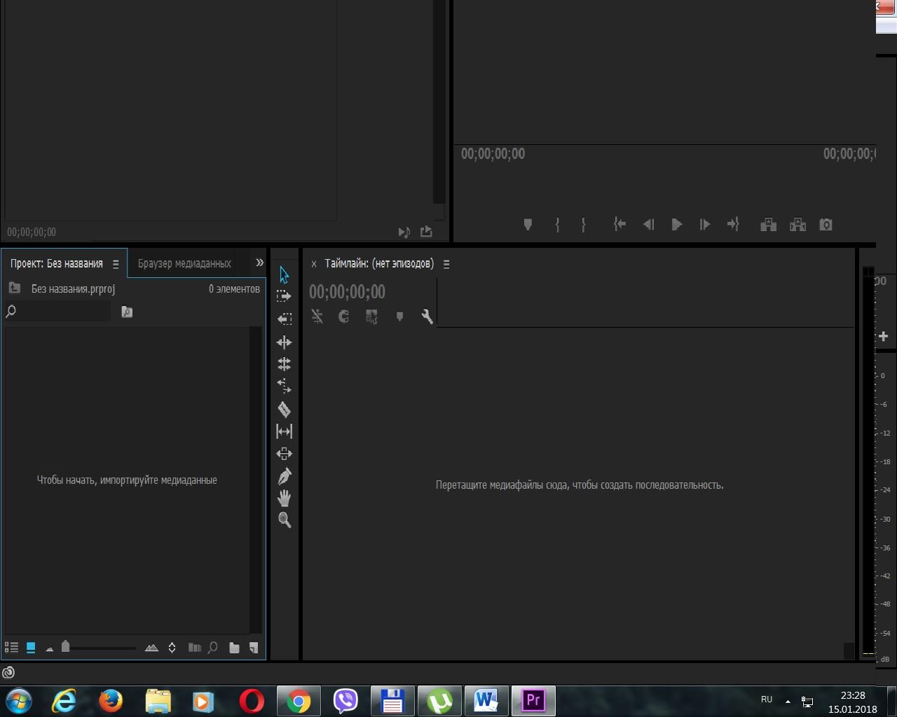 Программа для видеомонтажа Adobe Premiere