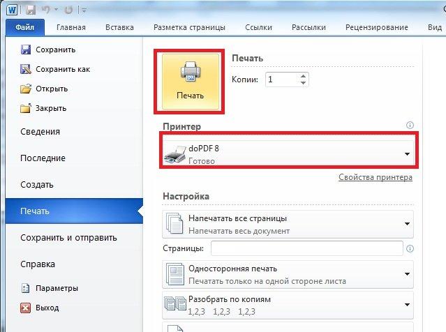 Кнопка печати документа