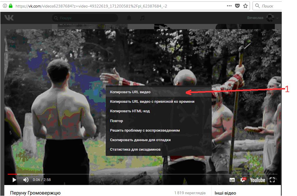 Копируем URL видео