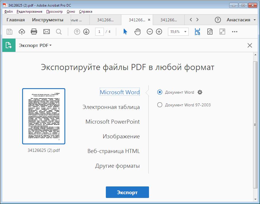 Находим Export PDF и нажимаем Экспорт