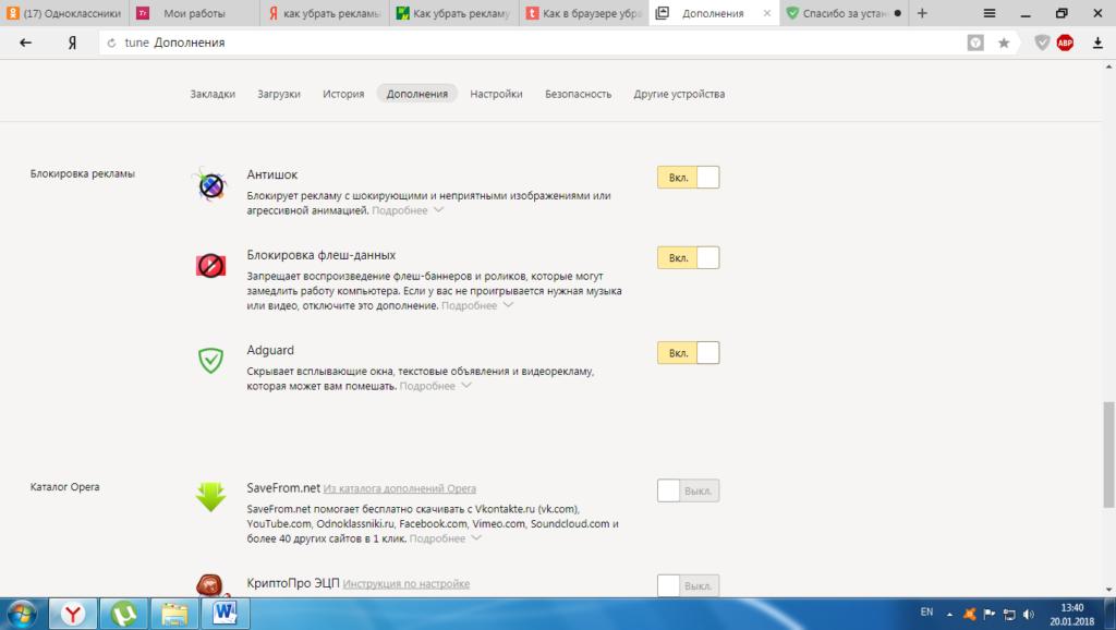 Отключение ненужных расширений в Яндекс Браузер