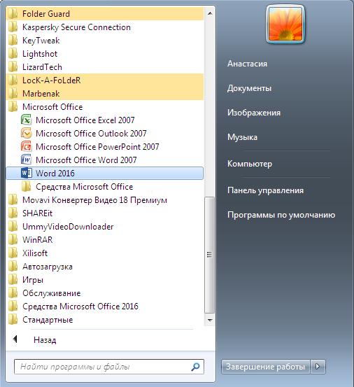 Открываем Microsoft Word
