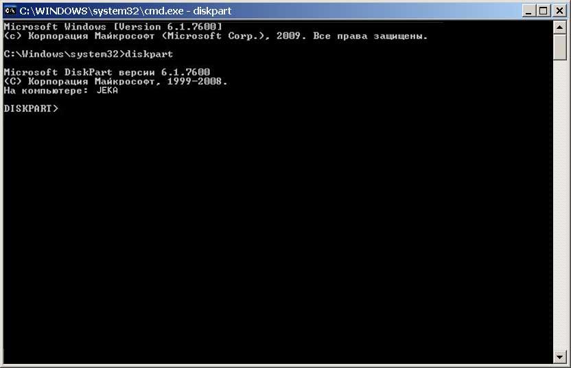 Открываем раздел, используя функцию «Diskpart»