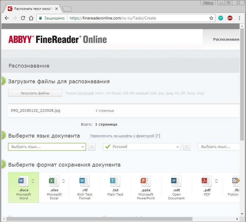Открываем сайт FineReader