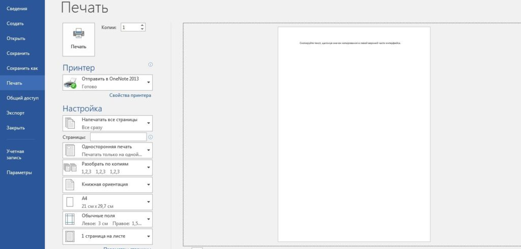 Печать документа