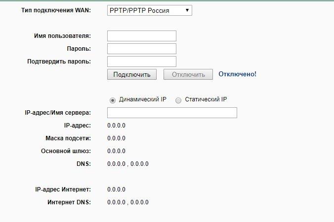 Подключение PPTP/PPTP Россия