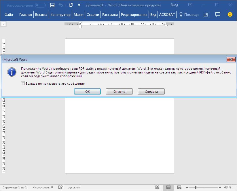 Преобразовываем документ в формат Word