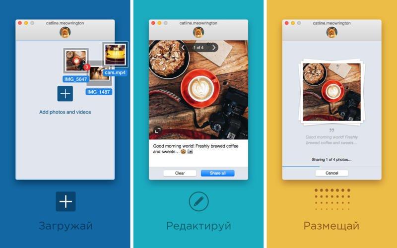 Приложение Uplet для загрузки фотографий