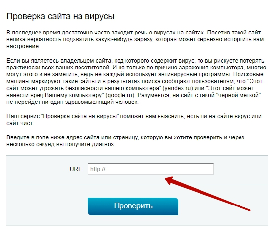 Проверка ссылки на вредоносность с помощью сервиса 2ip.ru