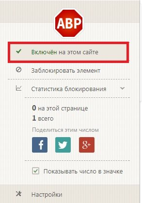 Пункт «Включен на этом сайте»