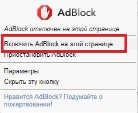 Пункт «Включить AdBlock на этой странице»