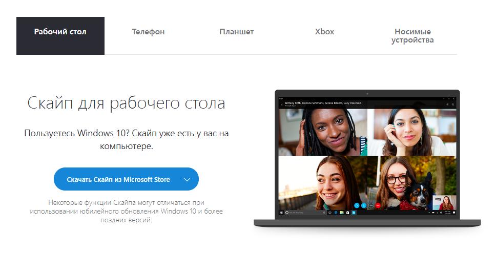 Страница скачивания Skype