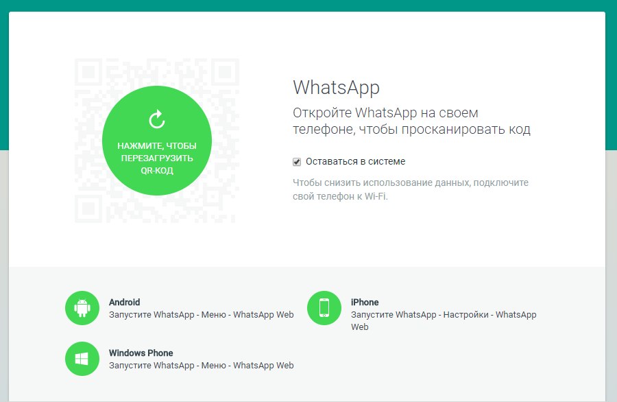 Страница загрузки WhatsApp