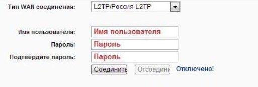 Установка имени роутера и пароля
