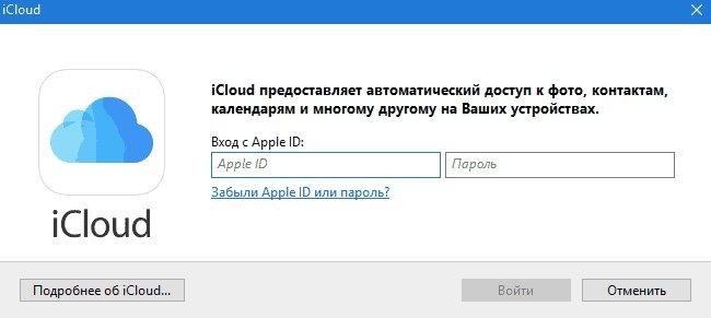 Вход в приложение iCloud