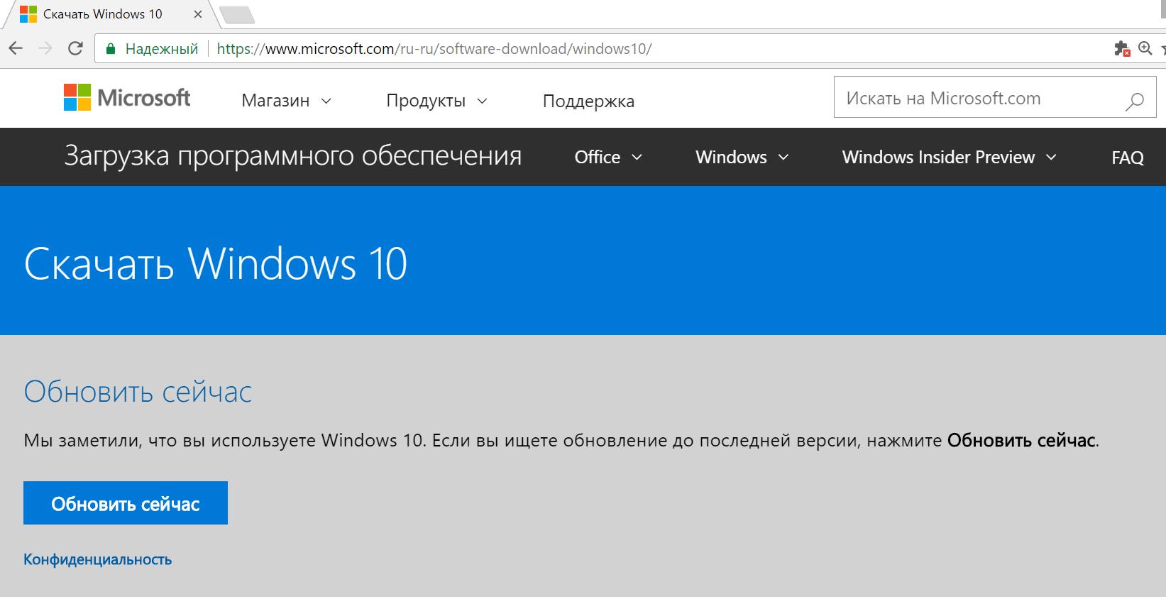 Загрузка программного обеспечения Windows 10