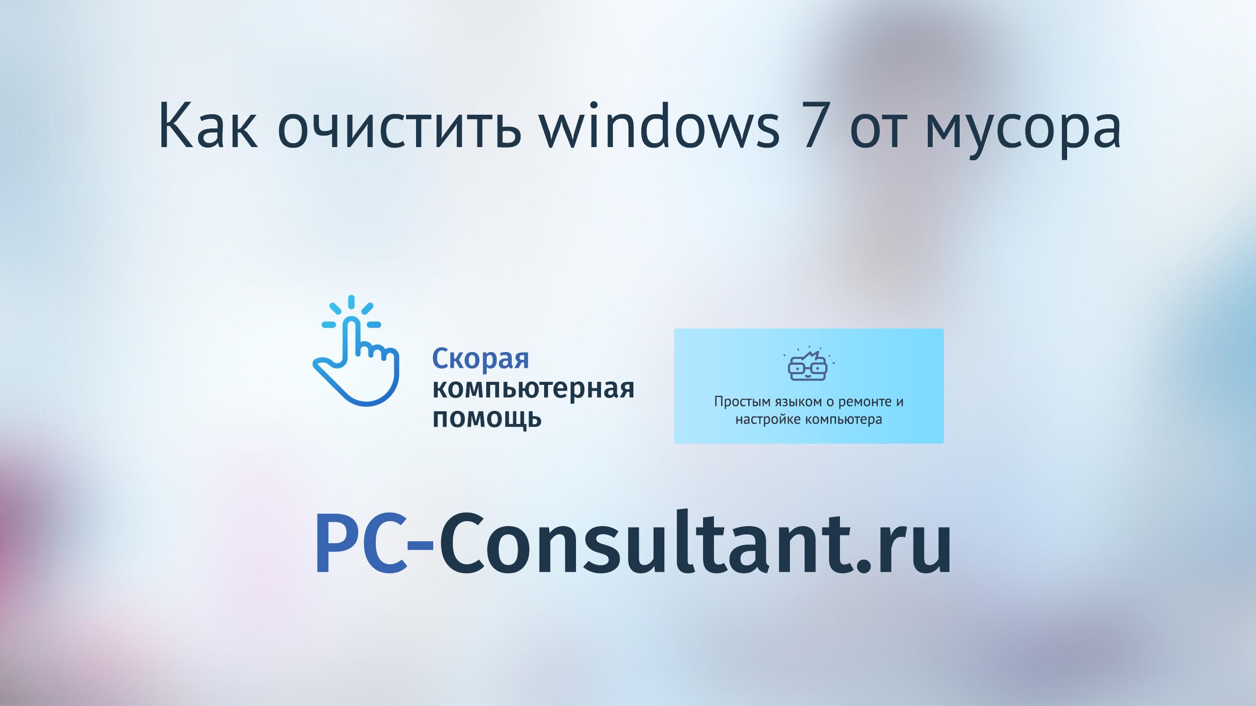 Как очистить windows 7 от мусора
