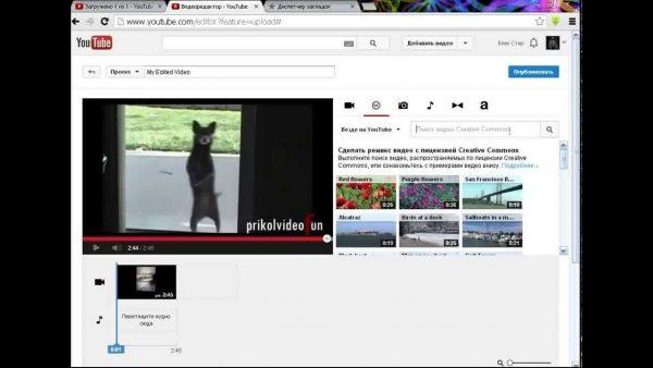 Добавляем музыку в видео с помощью видеоредактора на YouTube