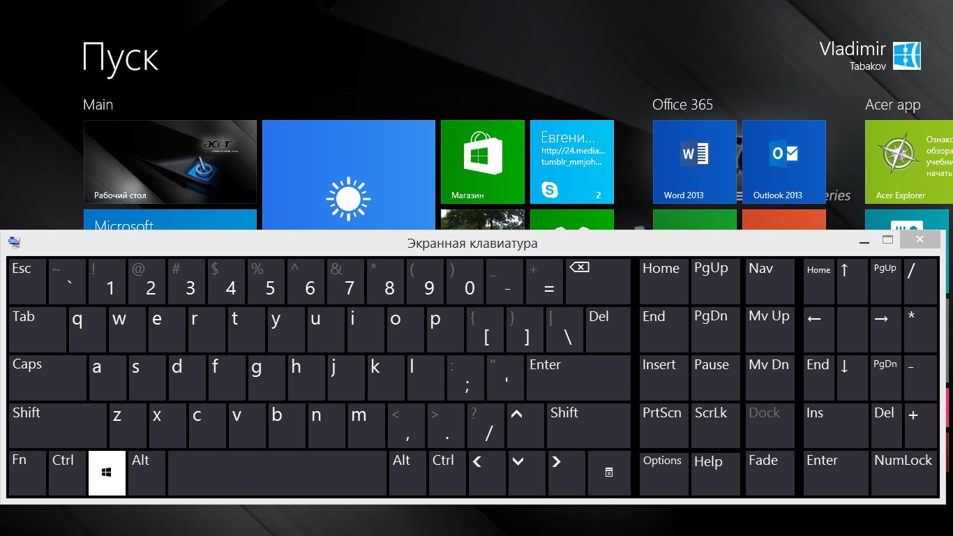 Экранная клавиатура на Windows 8