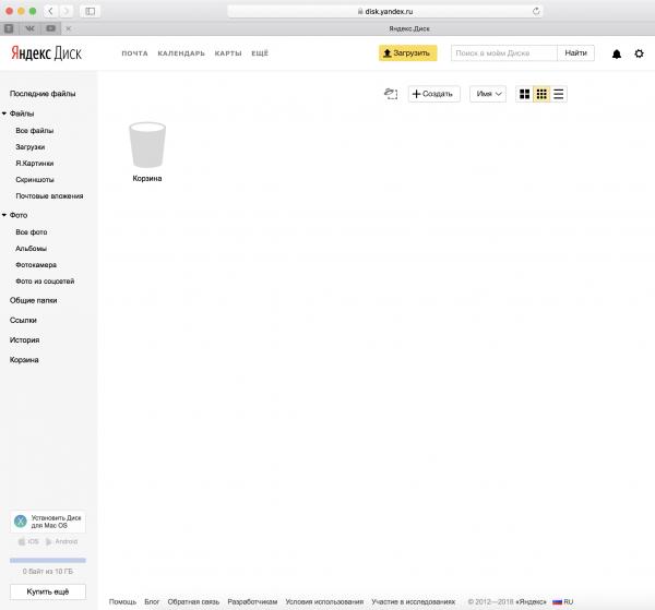 Интерфейс хранилища Яндекс.Диска