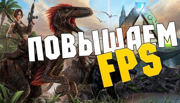 Как увеличить FPS в играх