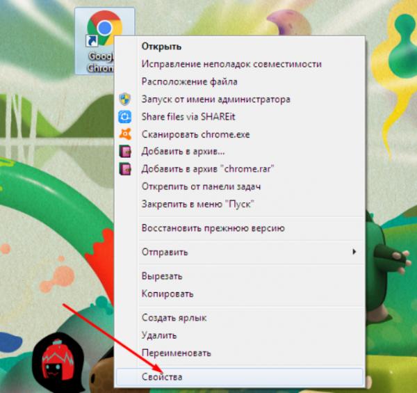 Кликаем правой кнопкой мыши на значок Google Chrome и выбираем в открытом меню «Свойства»