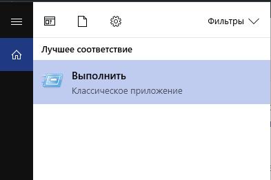 Находим через поиск Windows классическое приложение «Выполнить»