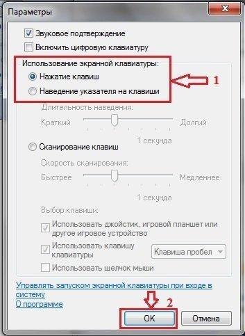 Настройка параметров клавиатуры Windows 7