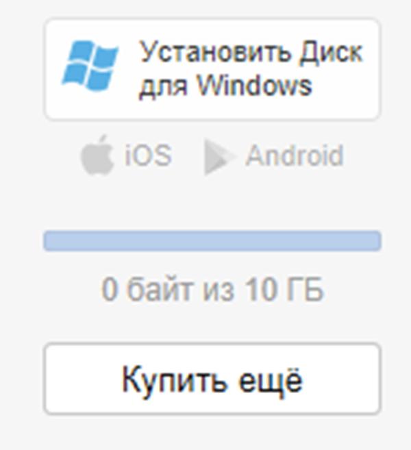 Нажимаем «Установить Диск для Windows»