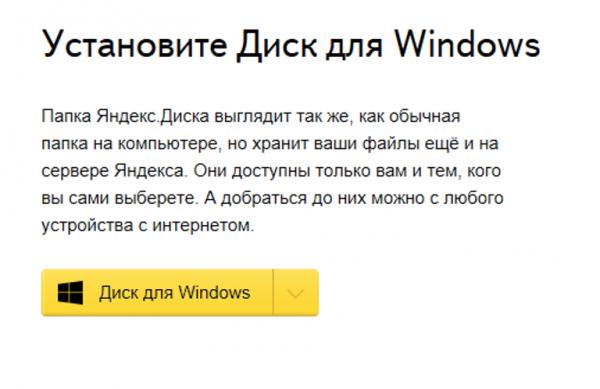 Нажимаем кнопку «Диск для Windows»