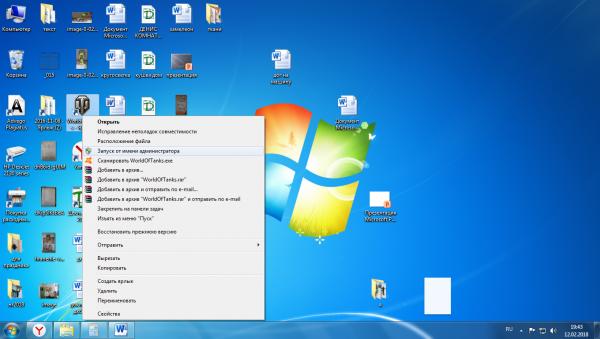 Нажимаем правой кнопкой мышки на иконке программы и выбираем в списке действий «Запуск от имени администратора»