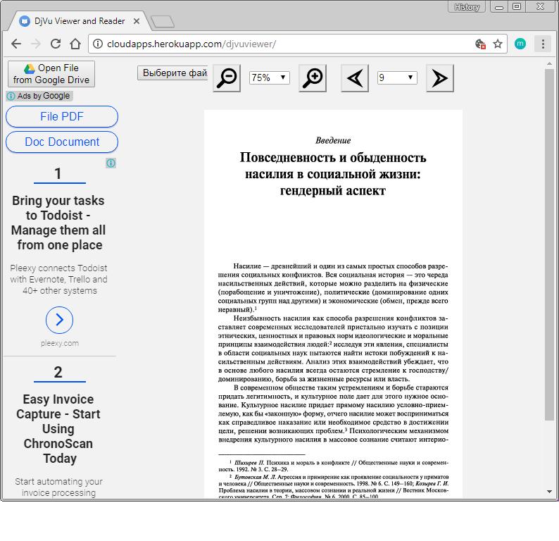 Онлайн-сервис DjVu Viewer and Reader
