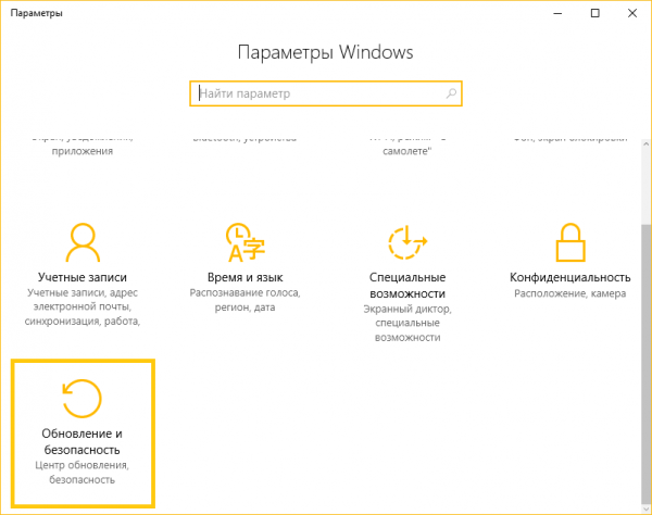 Переходим в «Параметры Windows», затем «Обновление и безопасность»