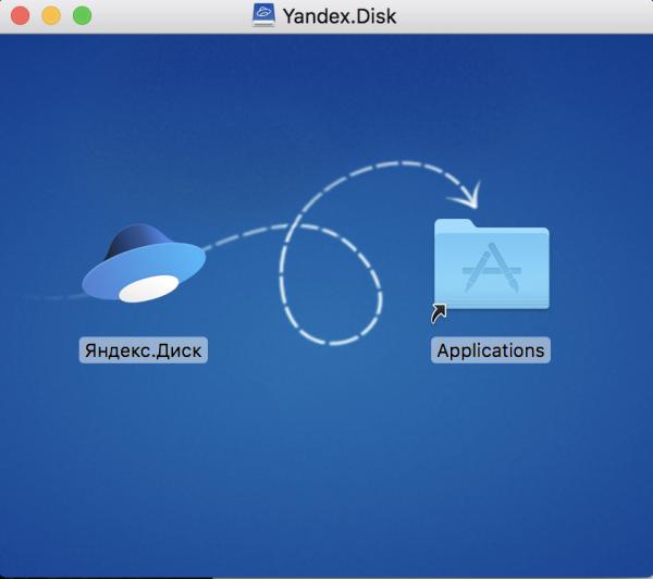 Перетягиваем значок Яндекс.Диска в папку «Applications»
