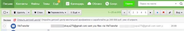 Полученное письмо на электронную почту со ссылками на файл