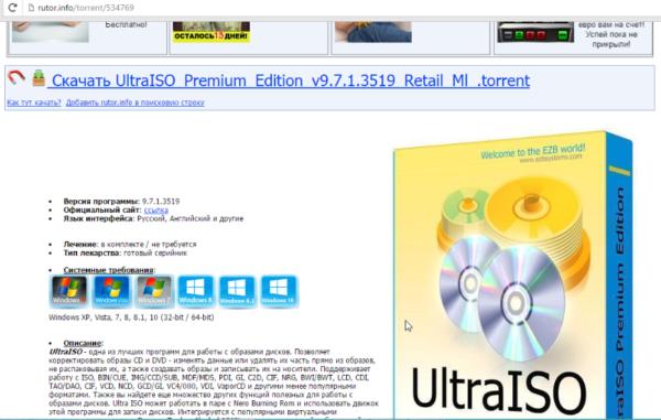 Скачиваем UltraISO с официального сайта