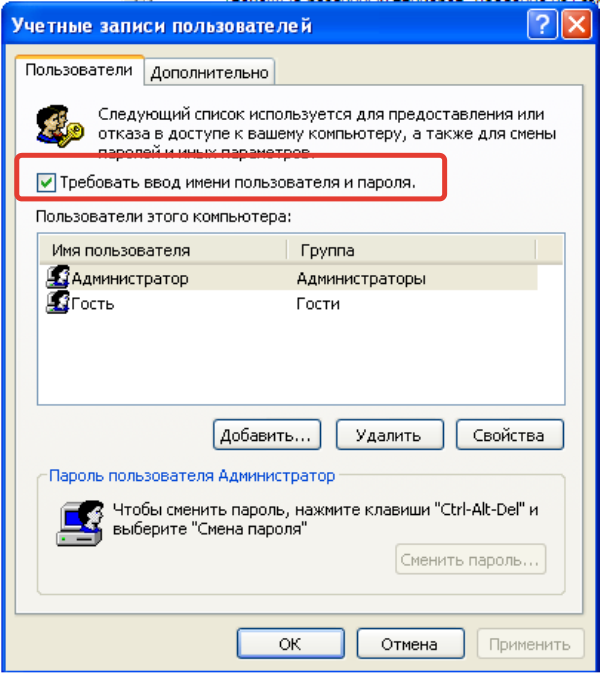 Ставим галочку «Users must enter a user...» под каждой учетной записью и нажимаем «ОК»
