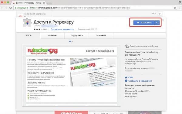 В магазине расширений для Chrome находим Рутрекер и нажимаем на кнопку «Установить»