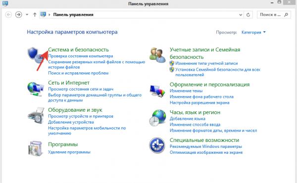 В окне «Панель управления» выбираем раздел «Система и безопасность»