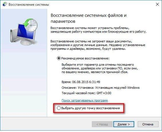 Как на windows 10 сделать диск восстановления 145