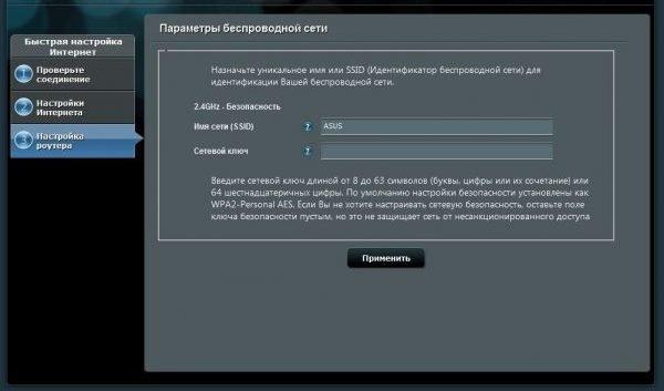 Вводим название используемой вай-фай сети в «Имя сети», затем «Сетевой ключ», нажимаем «Применить»