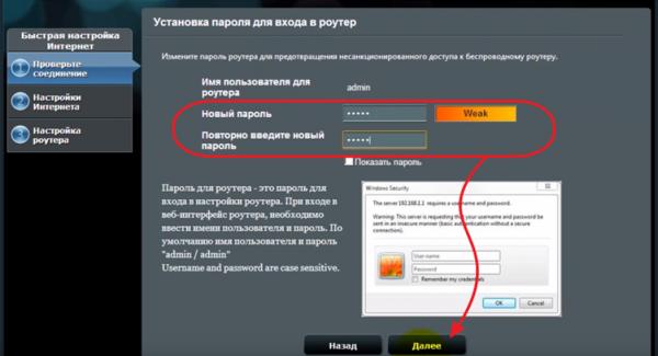 Вводим пароль в основном поле, затем в дополнительном подтверждающем поле, нажимаем «Далее»