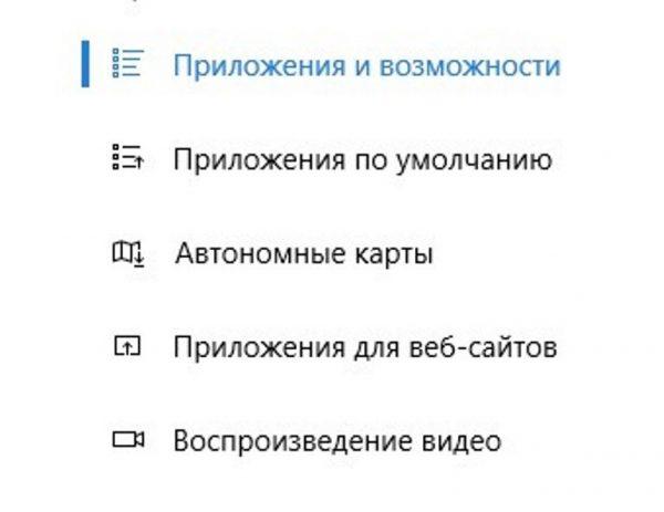 Выбираем строку «Приложения и возможности»