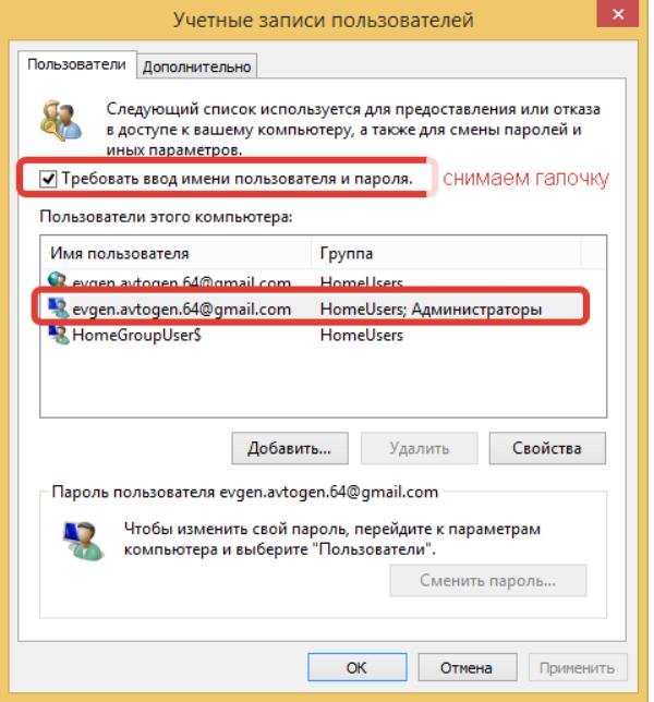 Выбираем учетную запись, снимаем галочку с параметра «Требовать ввод пароля», нажимаем «ОК»