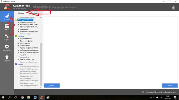 Выбираем вкладку «Очистка» и в меню «Windows» расставляем галочки