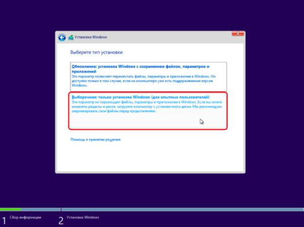 Выбираем второй пункт «Выборочная: только установка Windows (для опытных пользователей)»
