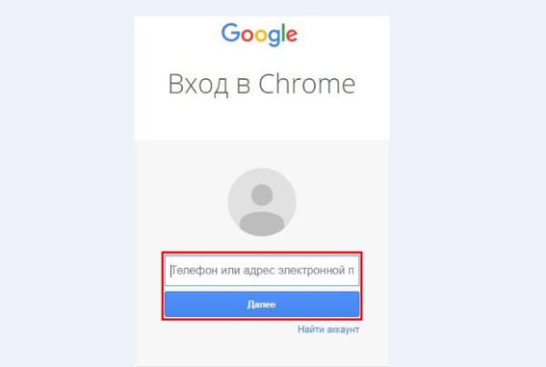 Авторизируемся в приложении через учетную запись Google