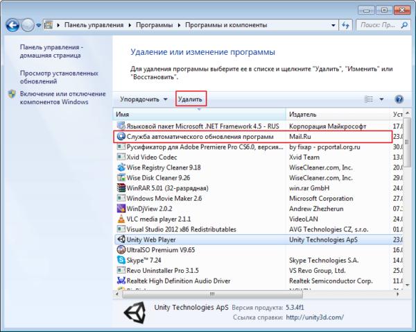 Через «Панель управления» окончательно удаляем все службы автоматического обновления программ от издателя Mail.ru