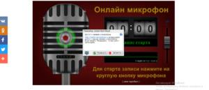 Интерфейс сайта Online Microphone