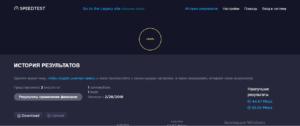 Интерфейс сайта Speedtes